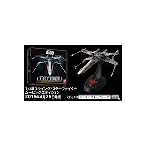 Bandai Plamo Star Wars 1/48 X-Wing Star Fighter Movie Edition