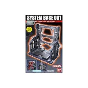 Bandai Gunpla EXP003 System Base 001 for Gunpla 1/144 'Gun Metal'