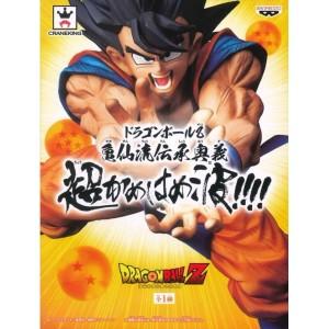 Banpresto Dragonball Z Goku Kamehameha