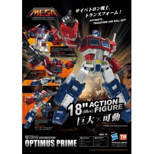 Toys Alliance Mega Action Series MAS-01 Transformers Optimus Prime 50 cm