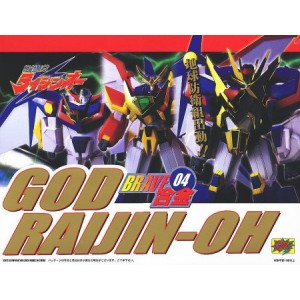 Brave-04 Eldran God Raijin-Oh(Difetto nel Bakuryoh)
