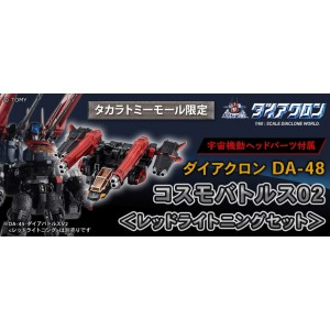 Takaratomy Diaclone Reboot DA-48 COSMO BATTLES 02 (RED LIGHTNING SET)