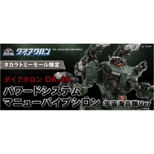 Takaratomy Diaclone Reboot DA-49 POWERED SYSTEM MANUEVER EPSILON 'Space Marine' TTmall Exclusive