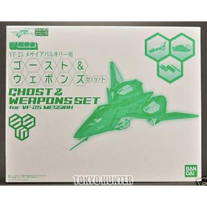 Bandai DX Chogokin Macross Frontier Ghost & Weapons Set For VF-25 Messiah