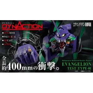 Bandai DYNACTION EVANGELION TEST TYPE-01