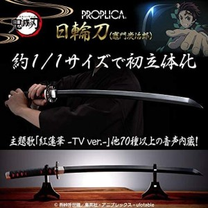 Bandai Proplica Demon Slayer Kamato Tanjiro Nichirin Sword Replica 1/1