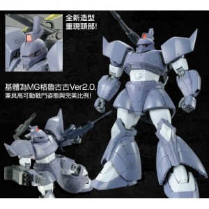 MG 1/100 MS-14C Gelgoog Cannon MSV Color