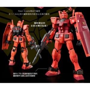 RG 1/144 Gundam RX-78/C.A. Casval