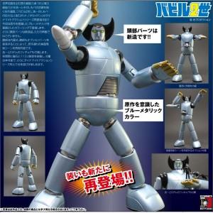 Evolution Toy Dynamite Action No.25: Babil Junior Poseidon 'Comic Color Version'