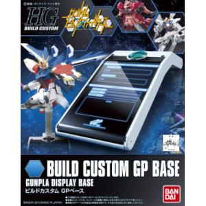 Bandai Gunpla High Grade HGBC 1/144 Build Fighter GP Base